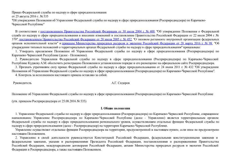 Положение об Управлении Федеральной службы по надзору в сфере природопользования (Росприроднадзора) по Карачаево-Черкесской Республике