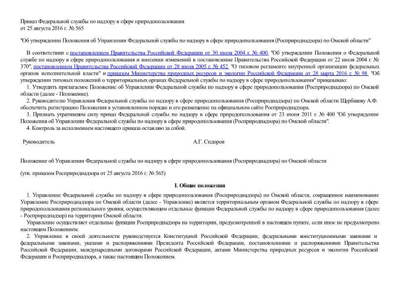 Положение об Управлении Федеральной службы по надзору в сфере природопользования (Росприроднадзора) по Омской области
