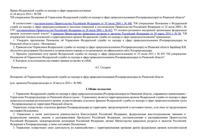 Положение об Управлении Федеральной службы по надзору в сфере природопользования (Росприроднадзора) по Рязанской области