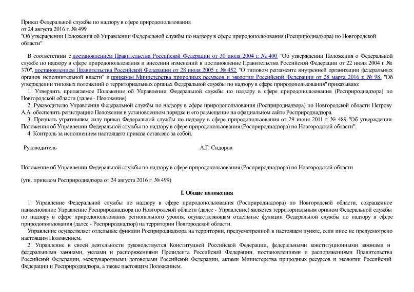 Положение об Управлении Федеральной службы по надзору в сфере природопользования (Росприроднадзора) по Новгородской области