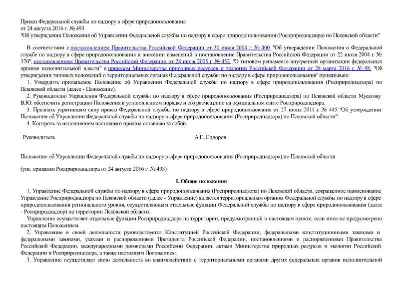 Положение об Управлении Федеральной службы по надзору в сфере природопользования (Росприроднадзора) по Псковской области