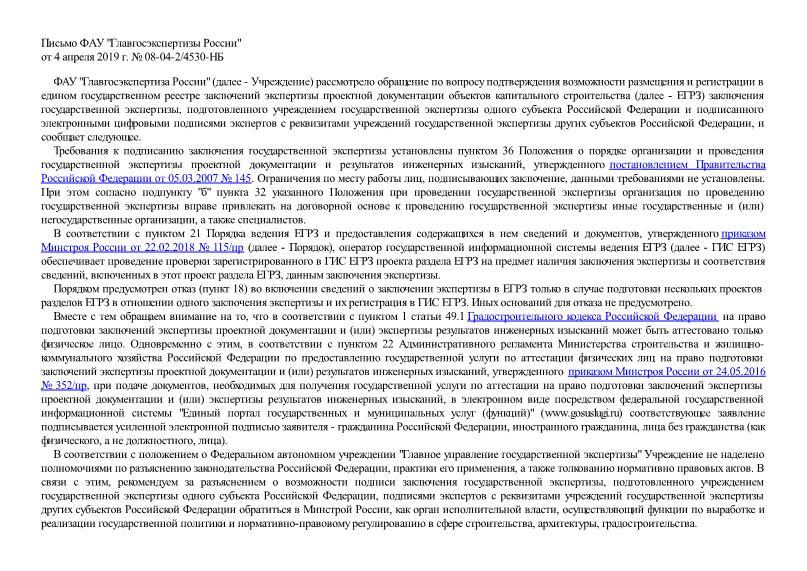 Письмо 08-04-2/4530-НБ О возможности подписи заключения государственной экспертизы, подготовленного учреждением государственной экспертизы одного субъекта РФ, подписями экспертов с реквизитами учреждений государственной экспертизы других субъектов РФ