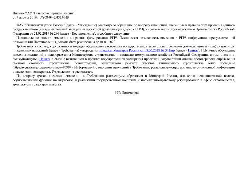 Письмо 08-04-2/4535-НБ Об изменениях, внесенных в правила формирования единого государственного реестра заключений экспертизы проектной документации