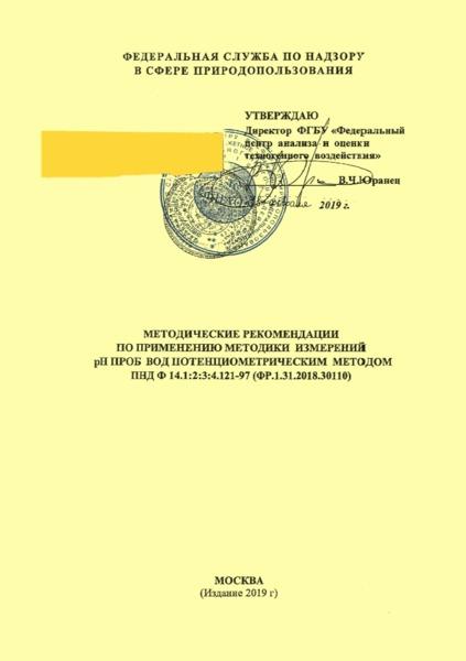 Методические рекомендации по применению методики измерений рН проб вод потенциометрическим методом ПНД Ф 14.1:2:3:4.121-97 (ФР.1 31.2018.30110)