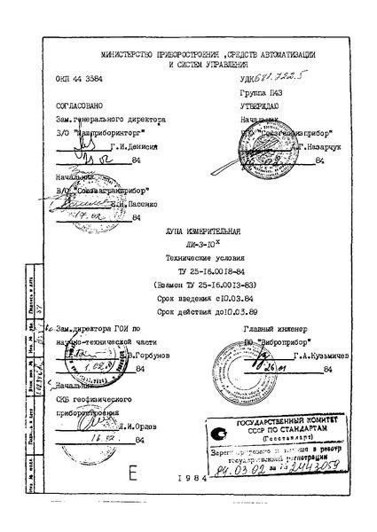 ТУ 25-16.0018-84 Лупа измерительная ЛИ-3-10Х