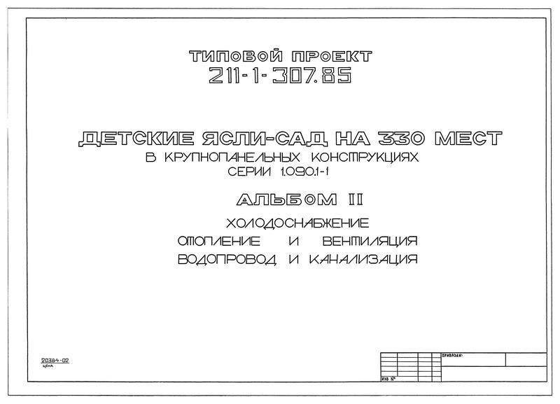 Типовой проект 211-1-307.85 Альбом II. Холодоснабжение. Отопление и вентиляция. Водопровод и канализация
