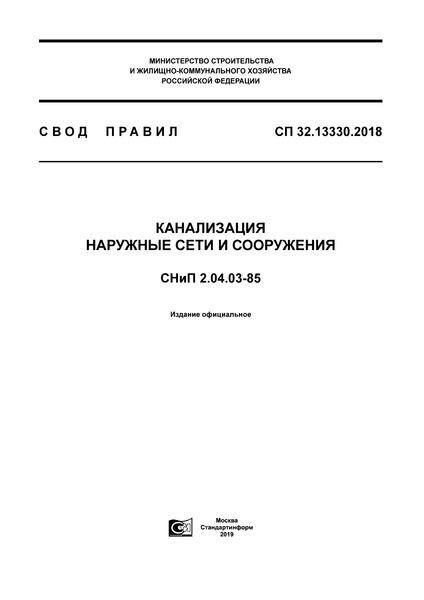 СП 32.13330.2018 Канализация. Наружные сети и сооружения