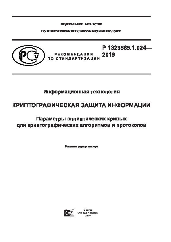 Р 1323565.1.024-2019 Информационная технология. Криптографическая защита информации. Параметры эллиптических кривых для криптографических алгоритмов и протоколов