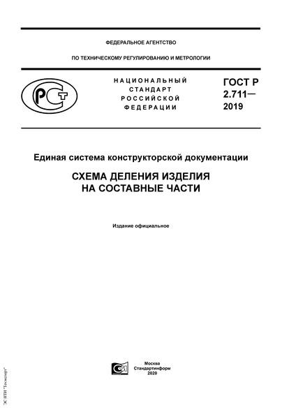 ГОСТ Р 2.711-2019 Единая система конструкторской документации. Схема деления изделия на составные части