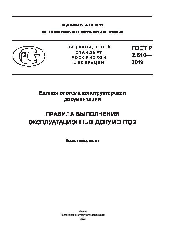 ГОСТ Р 2.610-2019 Единая система конструкторской документации. Правила выполнения эксплуатационных документов