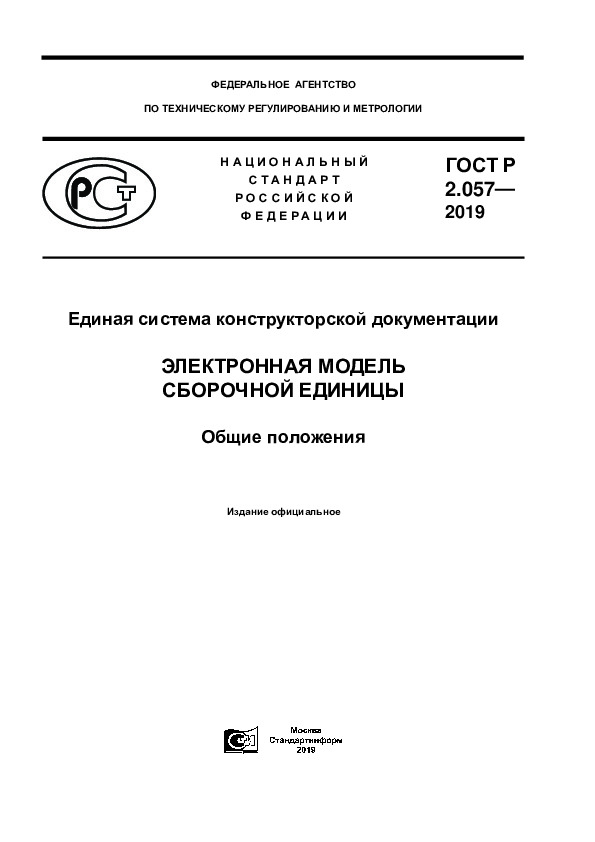 ГОСТ Р 2.057-2019 Единая система конструкторской документации. Электронная модель сборочной единицы. Общие положения