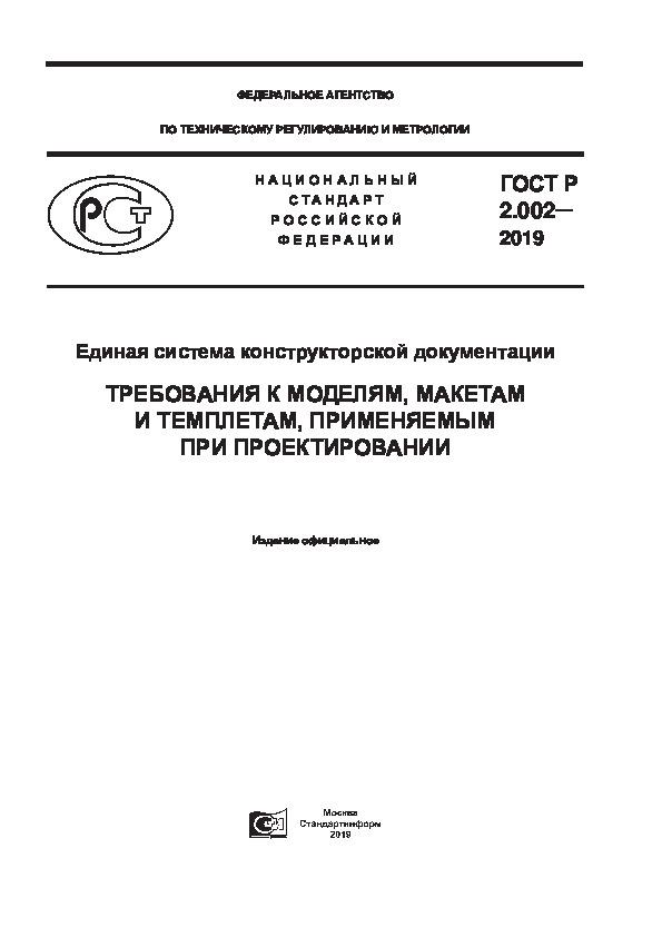ГОСТ Р 2.002-2019 Единая система конструкторской документации. Требования к моделям, макетам и темплетам, применяемым при проектировании