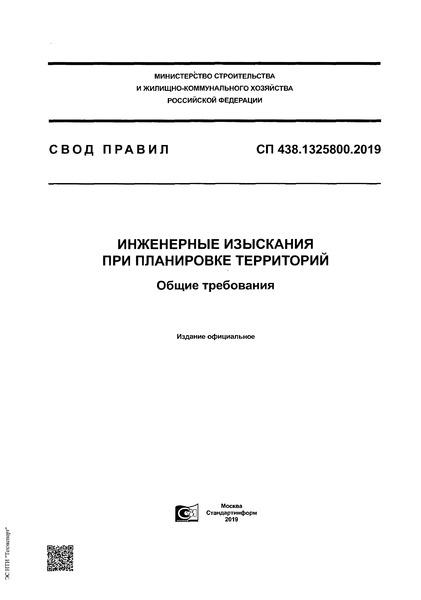 СП 438.1325800.2019 Инженерные изыскания при планировке территорий. Общие требования