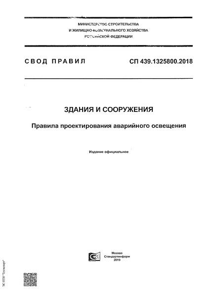 СП 439.1325800.2018 Здания и сооружения. Правила проектирования аварийного освещения