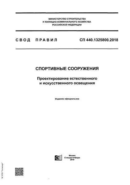 СП 440.1325800.2018 Спортивные сооружения. Проектирование естественного и искусственного освещения