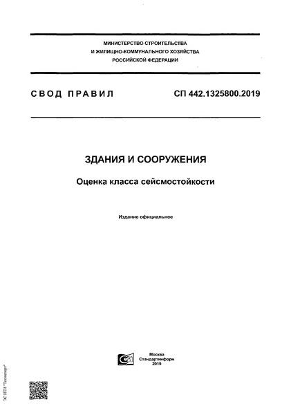 СП 442.1325800.2019 Здания и сооружения. Оценка класса сейсмостойкости