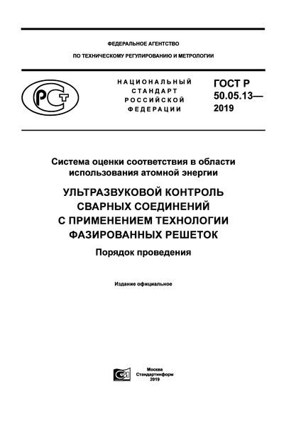 ГОСТ Р 50.05.13-2019 Система оценки соответствия в области использования атомной энергии. Ультразвуковой контроль сварных соединений с применением технологии фазированных решеток. Порядок проведения