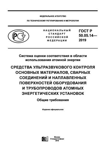 ГОСТ Р 50.05.14-2019 Система оценки соответствия в области использования атомной энергии. Средства ультразвукового контроля основных материалов, сварных соединений и наплавленных поверхностей оборудования и трубопроводов атомных энергетических установок. Общие требования