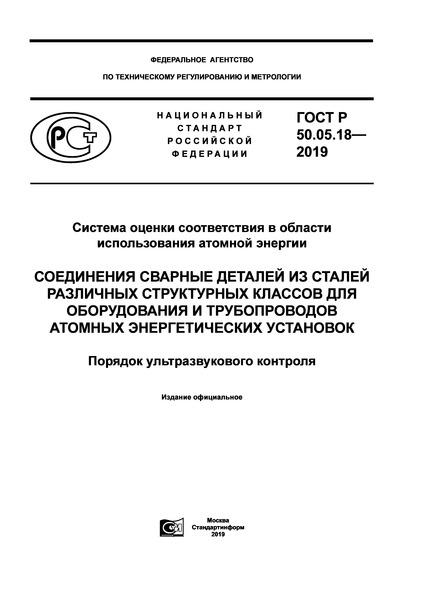 ГОСТ Р 50.05.18-2019 Система оценки соответствия в области использования атомной энергии. Соединения сварные деталей из сталей различных структурных классов для оборудования и трубопроводов атомных энергетических установок. Порядок ультразвукового контроля