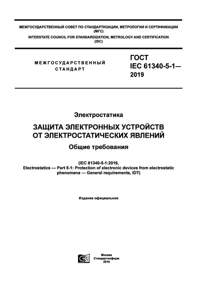 ГОСТ IEC 61340-5-1-2019 Электростатика. Защита электронных устройств от электростатических явлений. Общие требования