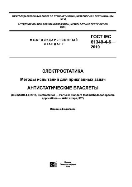 ГОСТ IEC 61340-4-6-2019 Электростатика. Методы испытаний для прикладных задач. Антистатические браслеты
