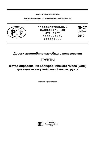 ПНСТ 323-2019 Дороги автомобильные общего пользования. Грунты. Метод определения Калифорнийского числа (CBR) для оценки несущей способности грунта