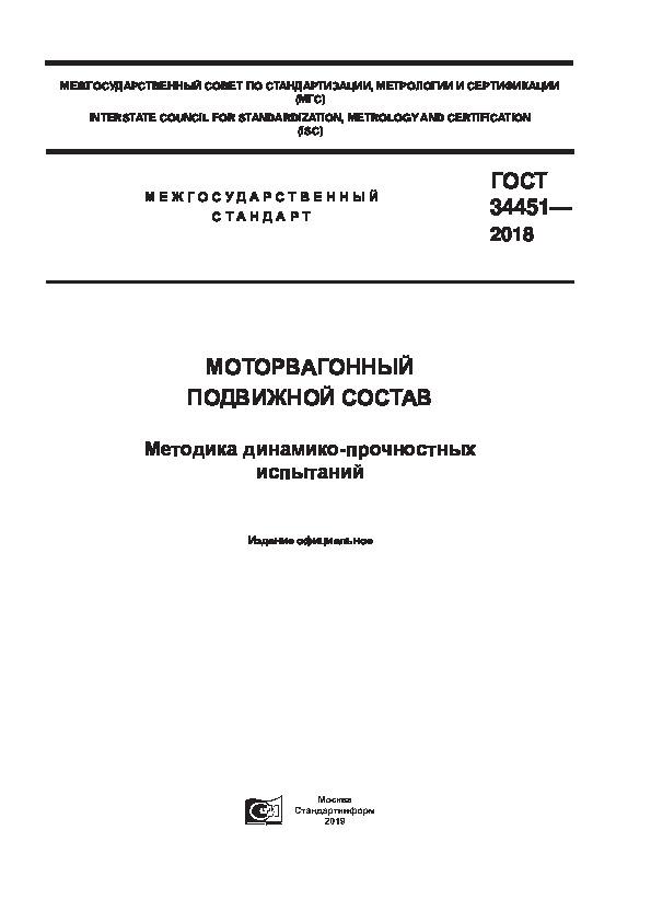 ГОСТ 34451-2018 Моторвагонный подвижной состав. Методика динамико-прочностных испытаний