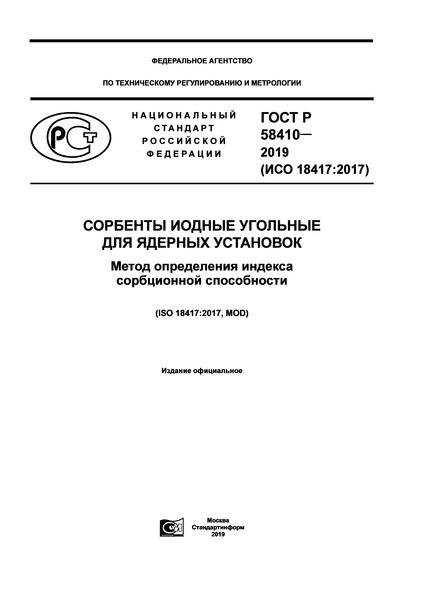 ГОСТ Р 58410-2019 Сорбенты иодные угольные для ядерных установок. Метод определения индекса сорбционной способности