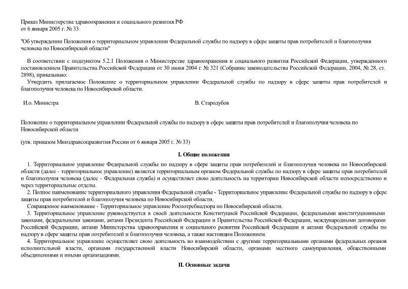 Положение о территориальном управлении Федеральной службы по надзору в сфере защиты прав потребителей и благополучия человека по Новосибирской области