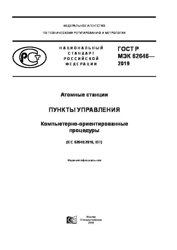 ГОСТ Р МЭК 62646-2019 Атомные станции. Пункты управления. Компьютерно-ориентированные процедуры
