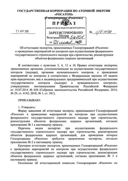 Приказ 1/6-НПА Об аттестации экспертов, привлекаемых Госкорпорацией