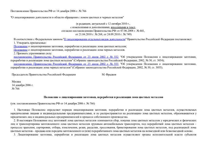 Постановление 766 О лицензировании деятельности в области обращения с ломом цветных и черных металлов