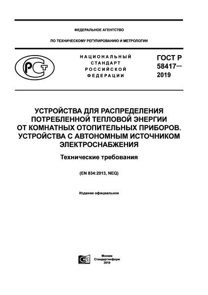 ГОСТ Р 58417-2019 Устройства для распределения потребленной тепловой энергии от комнатных отопительных приборов. Устройства с автономным источником электроснабжения. Технические требования