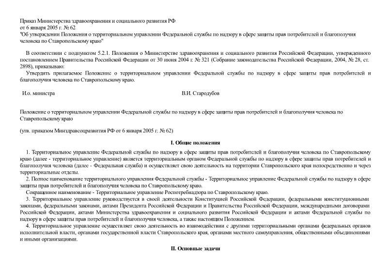 Положение о территориальном управлении Федеральной службы по надзору в сфере защиты прав потребителей и благополучия человека по Ставропольскому краю