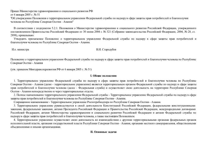 Положение о территориальном управлении Федеральной службы по надзору в сфере защиты прав потребителей и благополучия человека по Республике Северная Осетия - Алания