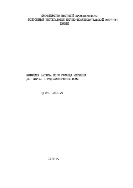 РД 39-1-212-79 Методика расчета норм расхода метанола для борьбы с гидратообразованием