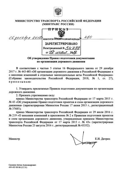 Правила подготовки документации по организации дорожного движения