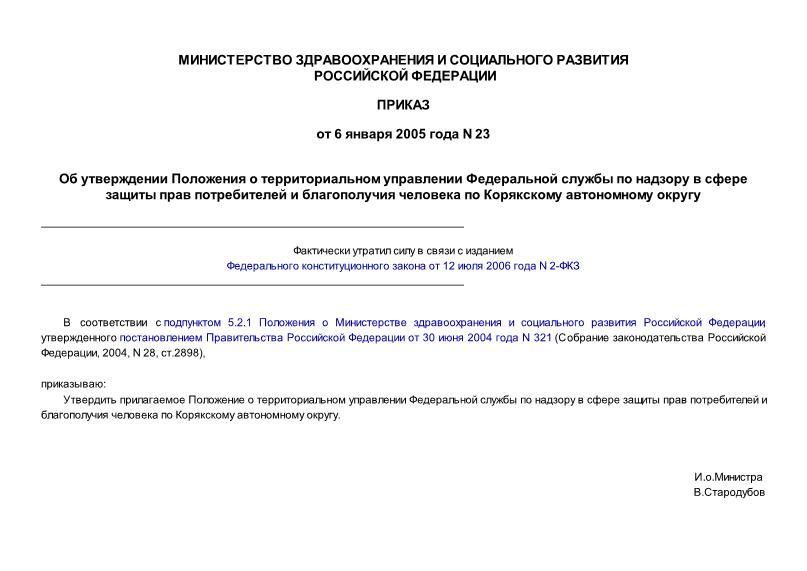 Положение о территориальном управлении Федеральной службы по надзору в сфере защиты прав потребителей и благополучия человека по Корякскому автономному округу