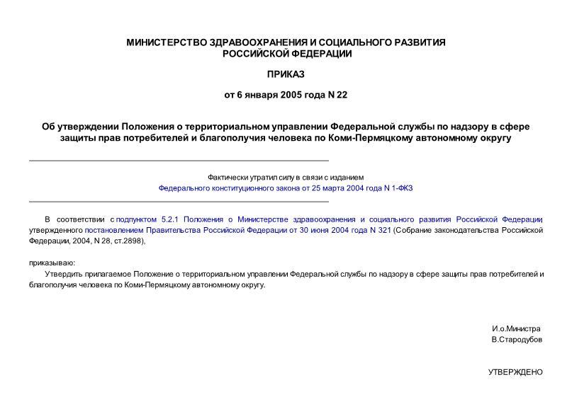Положение о территориальном управлении Федеральной службы по надзору в сфере защиты прав потребителей и благополучия человека по Коми-Пермяцкому автономному округу