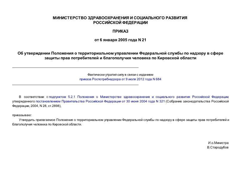 Положение о территориальном управлении Федеральной службы по надзору в сфере защиты прав потребителей и благополучия человека по Кировской области