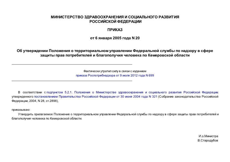 Положение о территориальном управлении Федеральной службы по надзору в сфере защиты прав потребителей и благополучия человека по Кемеровской области