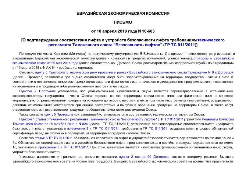 Письмо 16-603 О статусе заявителя при обязательной сертификации лифта и устройств безопасности лифта в соответствии с положениями технического регламента