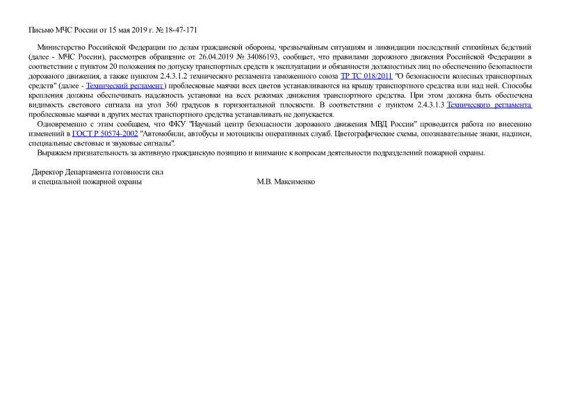 Письмо 18-47-171 Об установлении проблесковых маячков на транспорте подразделений пожарной охраны
