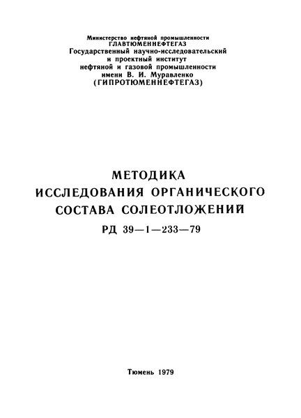 РД 39-1-233-79 Методика исследования органического состава солеотложений