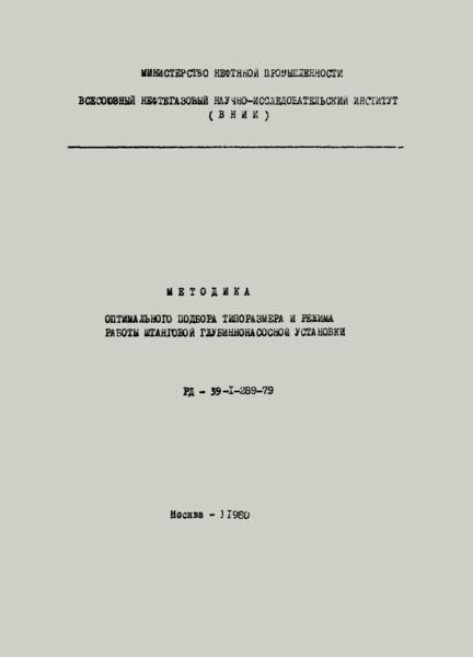 РД 39-1-289-79 Методика оптимального подбора типоразмера и режима работы штанговой глубиннонасосной установки