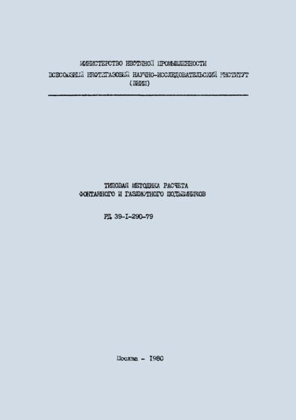 РД 39-1-290-79 Типовая методика расчета фонтанного и газлифтного подъемников