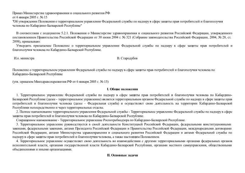 Положение о территориальном управлении Федеральной службы по надзору в сфере защиты прав потребителей и благополучия человека по Кабардино-Балкарской Республике