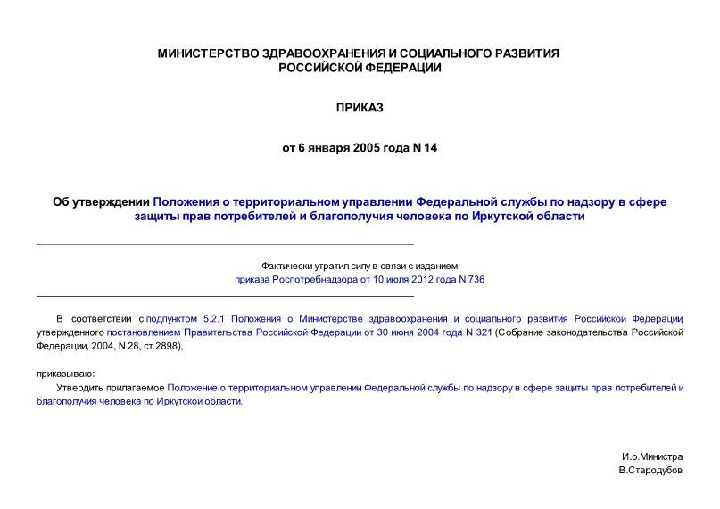 Положение о территориальном управлении Федеральной службы по надзору в сфере защиты прав потребителей и благополучия человека по Иркутской области