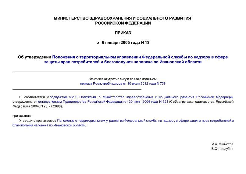 Положение о территориальном управлении Федеральной службы по надзору в сфере защиты прав потребителей и благополучия человека по Ивановской области