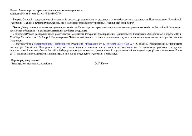 Письмо 18010-ОГ/04 О главном государственном жилищном инспекторе РФ